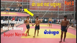 (Part 2) Top Bet on money Volleyball || Sovanneth, Mab Vs KongOngkrak Wa, Reach, Yun On 27 July 2018