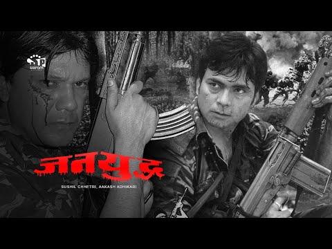Jana Yuddha (Nepali Movie)