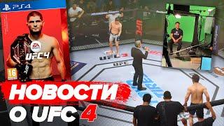 UFC 4 - ВСЕ НОВОСТИ / ДАТА ВЫХОДА / СЛИТЫЙ ВИДЕО РОЛИК
