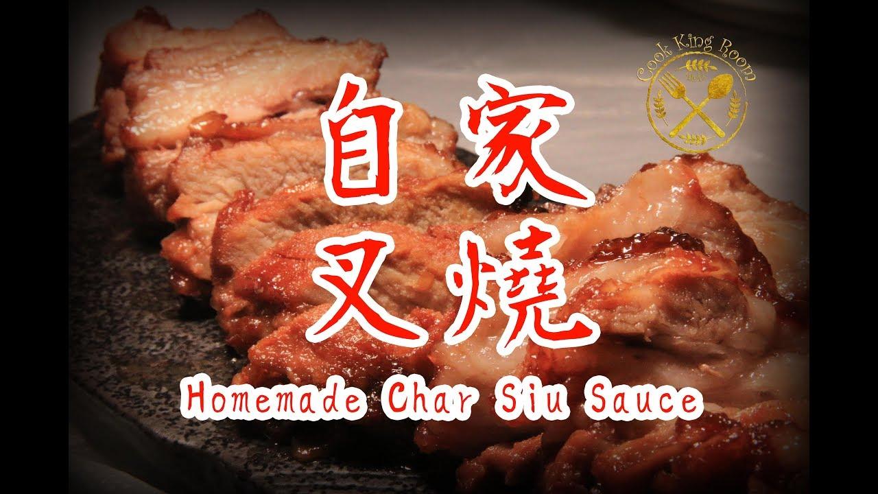 【焗叉燒】自製叉燒醬 - Homemade Char Siu Sauce【Chin/Eng Sub.】 - YouTube
