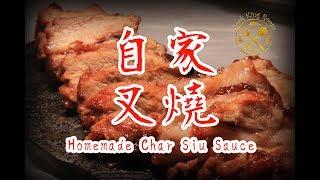 【焗叉燒】自製叉燒醬 - Homemade Char Siu Sauce【Chin/Eng Sub.】