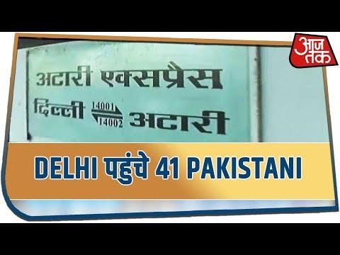 Samjhauta Express में सवार दिल्ली आए 41 Pakistani नागरिक