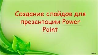 Как создать презентацию в Powerpoint пошаговая инструкция