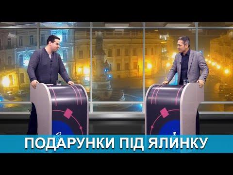 Медіа-Інформ / Медиа-Информ: Ми з Михайлом Кациним. Олег Етнарович. Подарунки під ялинку?