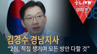 """[이슈인 #10] 김경수 경남지사 """"2심, 직접 챙기며 모든 방안 다할 것"""""""