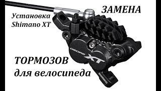 ЗАМЕНА ТОРМОЗОВ на велосипеде | УСТАНОВКА тормозов на велосипед | Дисковый тормоз Shimano