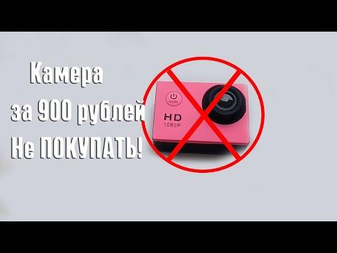 КАМЕРА ЗА 900 РУБЛЕЙ|НЕ ПОКУПАТЬ!!!