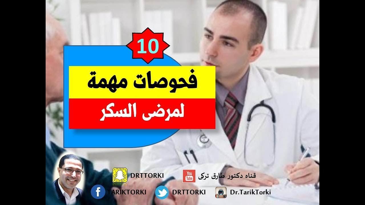 10 تحاليل مهمة لمريض السكر التحاليل المطلوبة لتشخيص مرض السكر أهم التحاليل لتشخيص مرض السكرى Youtube