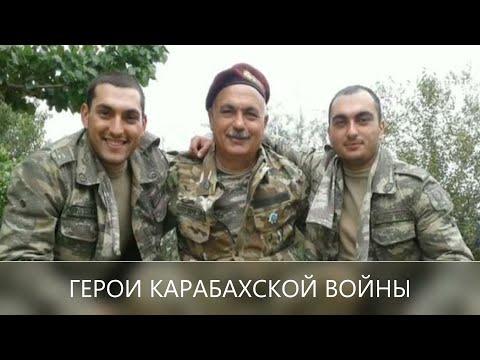 Отец с сыновьями - Герои  2 Карабахской войны .Армяне минировали погибших азербайджанских солдат .
