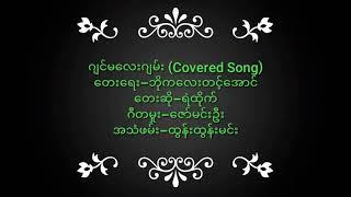 ဂ်င္မေလးဂ်မ္း(Covered Song)