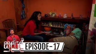Sudde | Episode 17 - (2019-10-29) | ITN Thumbnail