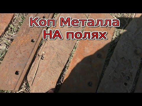 Коп Металла на полях с минелаб х терра 705