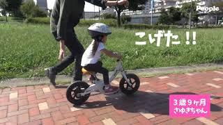 ケッターサイクル™でチャレンジ!補助輪パス!