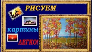 Рисунки гуашью поэтапно для начинающих видео уроки Осенний полдень