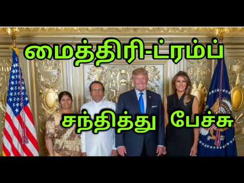Sri lanka President Maithree-US President Donald Trump Meets Speech!