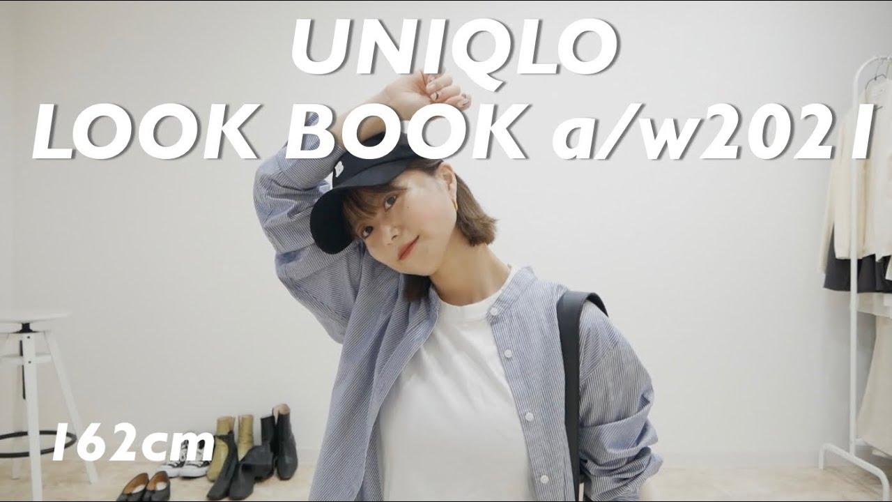 """【UNIQLO縛り】秋の新作で着回しコーデ10スタイル!! """"!LOOK BOOK"""""""