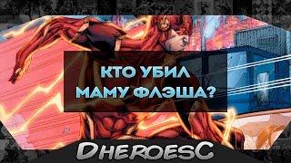 Кто убил маму Флэша? Аколиты Зума. Dc comics. Flash