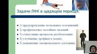 ЛФК и массаж, общий курс, лекция 1