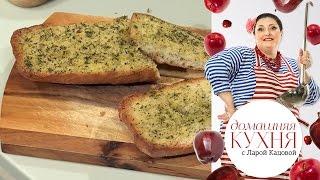 Теплый хлеб с травами в оливковом масле