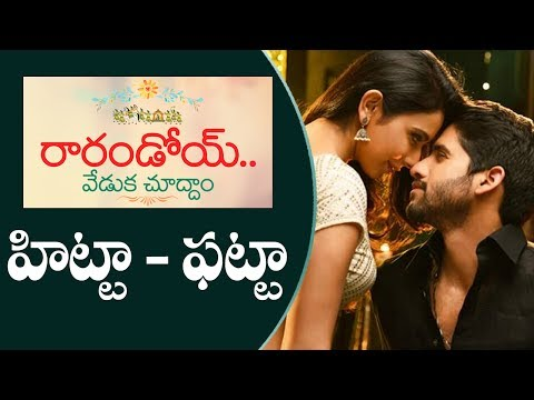 Raarandoi Veduka Chuddam Movie Review And Rating | SIlver Screen