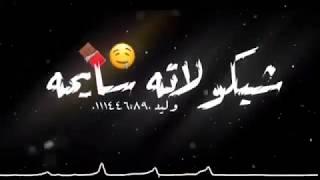 حالات واتس مهرجان #💥💥شكولاته سايحه جوه كيك💥 #غناء عمر كمال#حسن شاكوش
