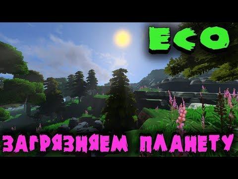 Видео Загрязняем