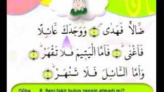 تحفيظ وتعليم القران الكريم للاطفال سورة الضحى 93