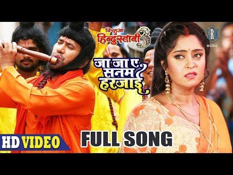 Ja Ja Aey Sanam Harjayee | Full Song | Nirahua, Shubhi Sharma | Nirahua Hindustani 3 | Movie Song