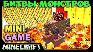 ч.17 Битвы Монстров Minecraft - Босс Лживая Руда (ORE BOSS)