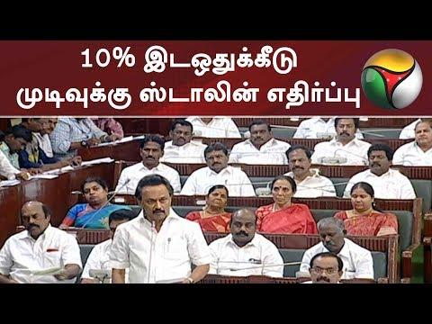 10% இடஒதுக்கீடு முடிவுக்கு ஸ்டாலின் எதிர்ப்பு | MK Stalin