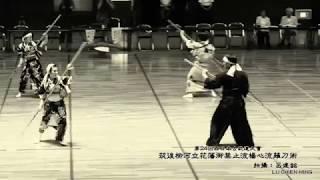 筑後柳河立花藩御禁止流楊心流薙刀術Chikugo Yanagawa Tachibana-han Otome Ryu Yoshin Ryu Naginata jutsu(第24回西日本古武道大会)