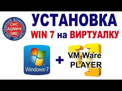 Виртуальная машина с Windows 7 / Установка Windows 7 в Vmware