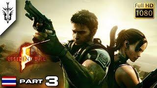 BRF - Resident Evil 5 (Part 3)