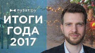 🎄 ИТОГИ ГОДА 2017 И МАРАФОНОВ ПУЗАТ.РУ - РОМАН ПУЗАТ