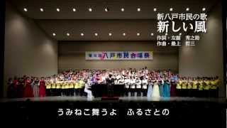 平成24年6月17日に開催された「第38回 八戸市民合唱祭」で、出場者全員...