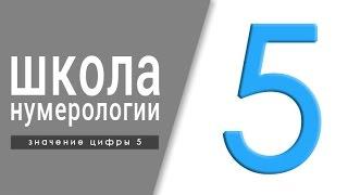Значение 5 в нумерологии! (обучение нумерологии)