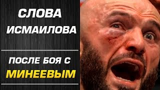 REFEREE ERROR ✦ MAGOMED ISMAILOV - VLADIMIR MINEEV ✦ WORDS AFTER FIGHTS