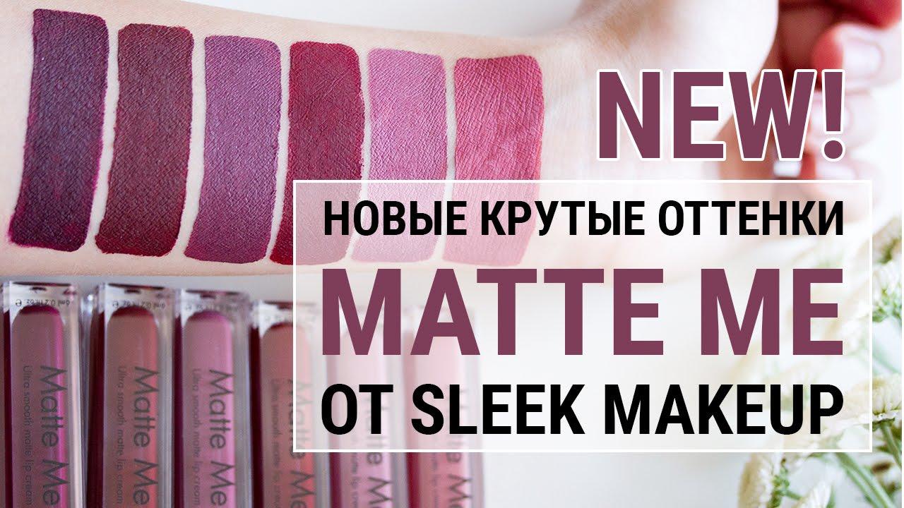 Каталог косметики sleek makeup / слик мейкап по низким ценам. Онлайн оплата. Доставка по всей россии.
