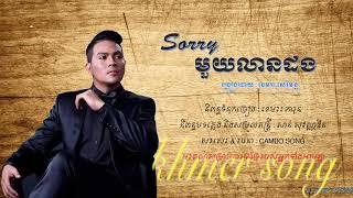 បទថ្មី៖SORRY មួយលានដង for khmer song new song 2018   YouTube