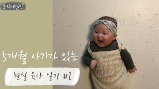 육아브이로그    5개월 아기가 있는 집 #2