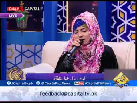 Unki tareef ke qabil AGR ho jao. Naat by saleha zaman khan( capital tv in rehmat e ramzan program)