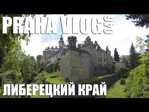 Замки Либерецкого края: Грабштейн, Фридлант, Сихров! ( Чехия ) Praha Vlog 046