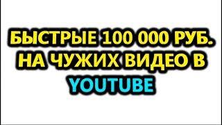 Заработать интернете 100 день 54 000 руб за месяц