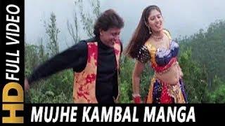 Mujhe Kambal Manga De O Bedardi Hindi Karaoke Track dj Balkrishan Music