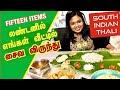 15 வகை சைவ விருந்து/ 15 items South Indian vegetarian thali