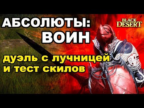 Black Desert (MMORPG - ИГРЫ) ⚡Абсолюты на Воина⚡ Тестим скилы и дуэль с лучницей в БДО