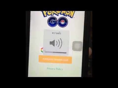 วิธีเข้าใช้งาน เกมส์โปเกมอนโก Pokemon Go
