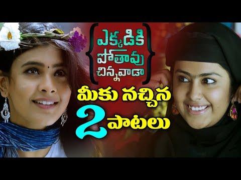 Ekkadiki Pothavu Chinnavada Movie Best 2 Video Songs - Volga Videos