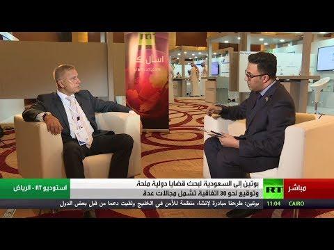 توقيع 30 اتفاقية بين روسيا والسعودية خلال زيارة بوتين - تعليق أندريه تاراسوف  - نشر قبل 2 ساعة