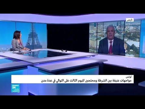 تونس: مواجهات عنيفة بين الشرطة ومحتجين لليوم الثالث على التوالي في عدة مدن  - نشر قبل 1 ساعة